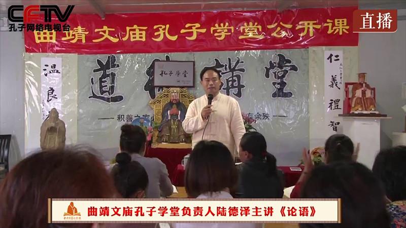 曲靖文庙公开课(二十)[00-06-48][20180627-145050838].jpg